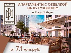 ЖК Match Point Апартаменты бизнес-класса на Кутузовском